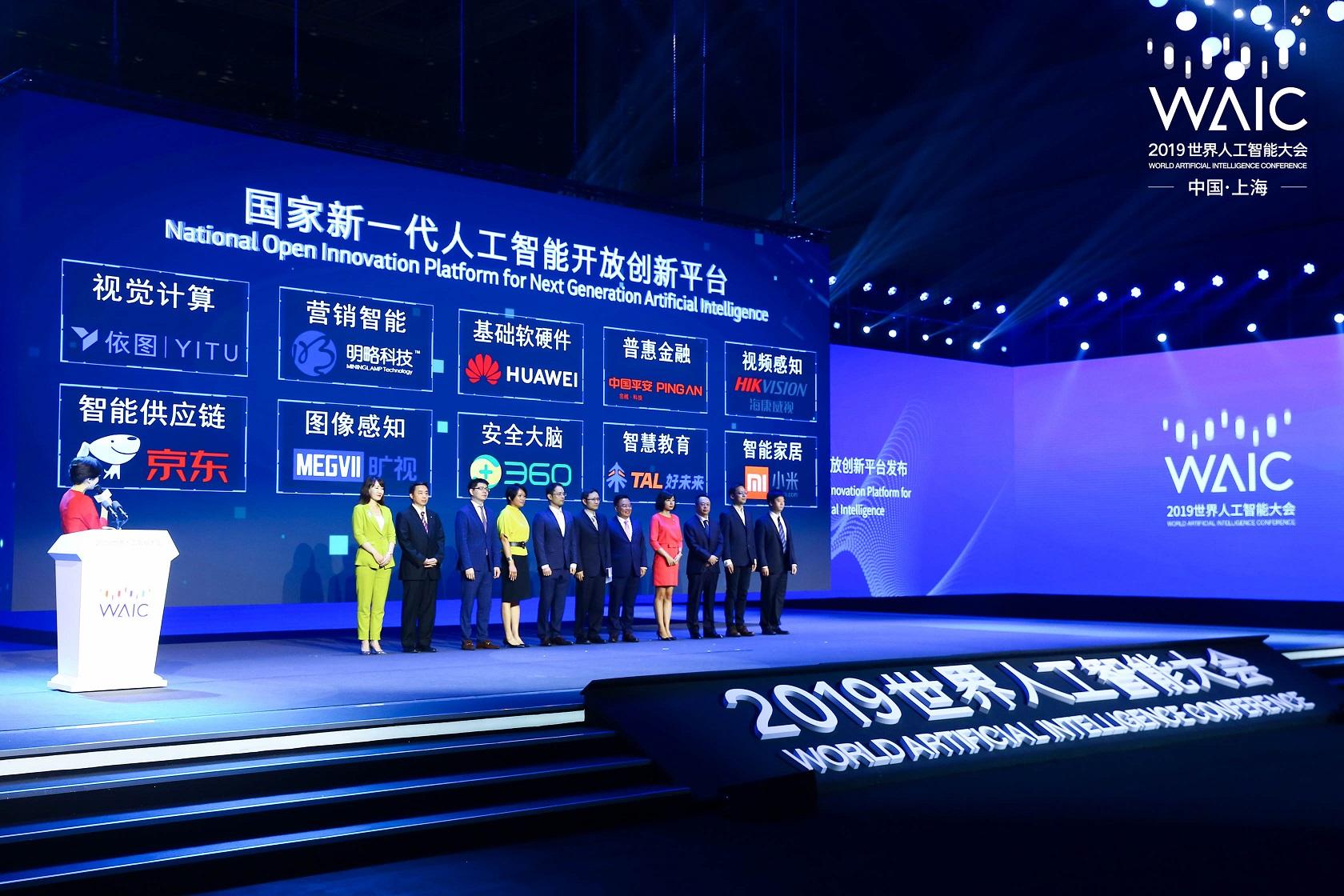 小米获颁智能家居国家新一代人工智能开放创新平台