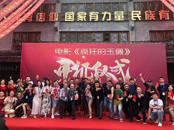 电影《疯狂的玉佩》在阆中古城橘园农家乐举行了开机仪式