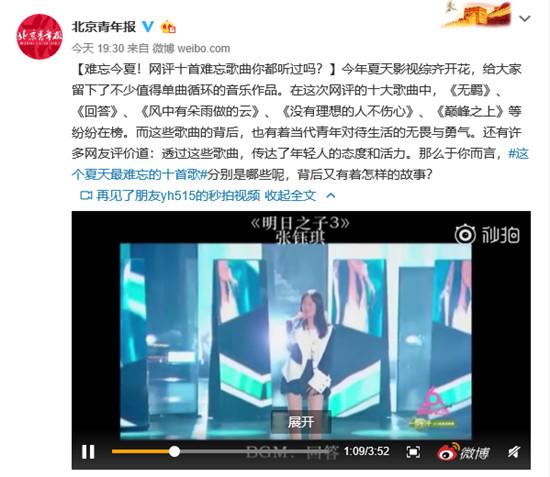 《明日之子3》成大众必听歌单 张钰琪原创登十大最火歌曲榜单