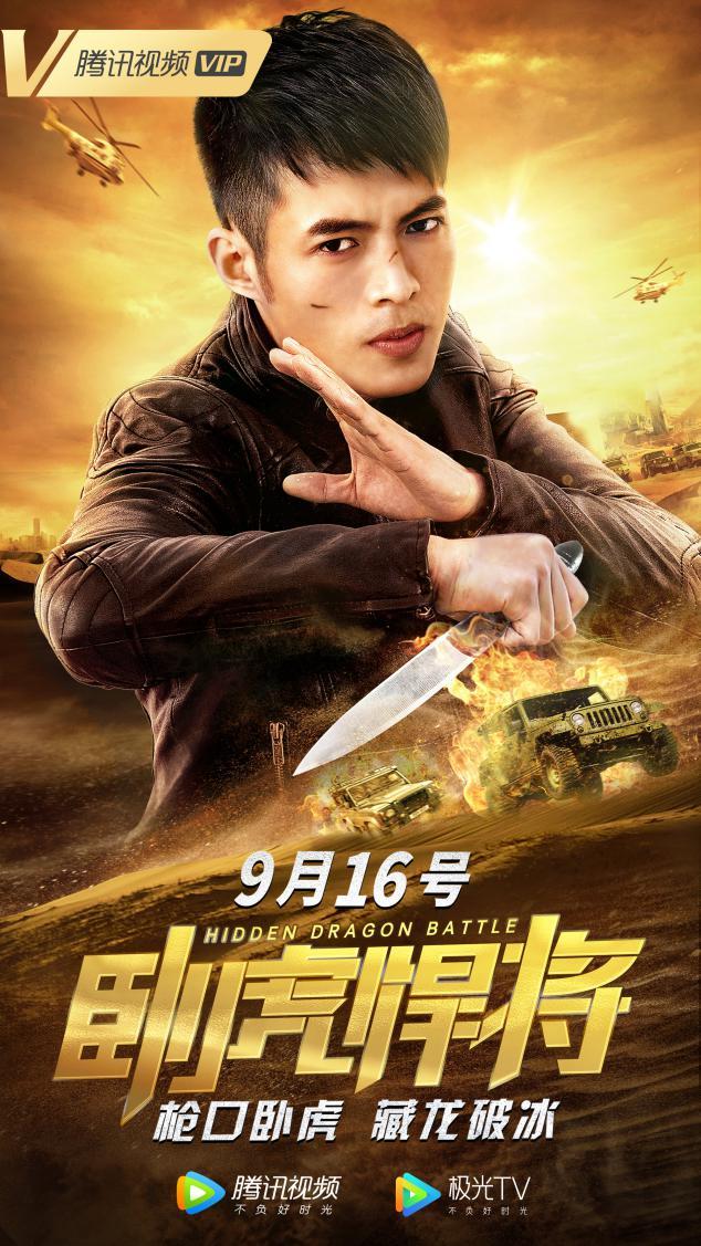 《卧虎悍将》定档9月16日 全程高燃再现动作片黄金时代