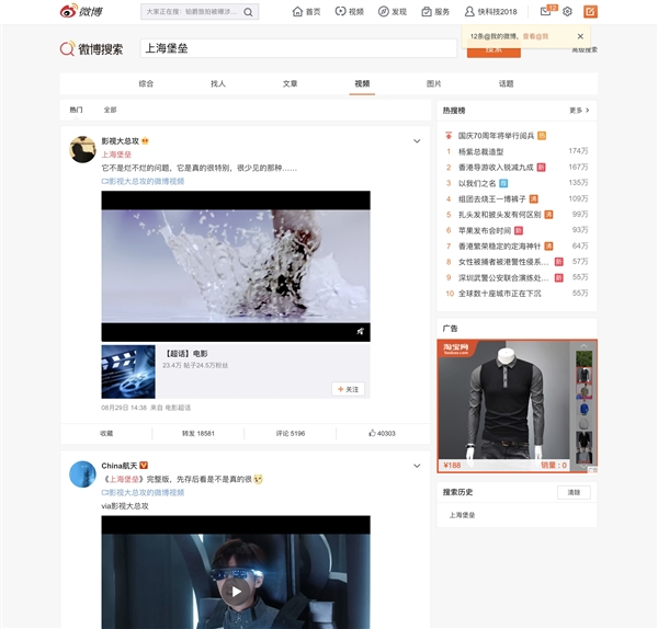 《上海堡垒》完整版泄露:全长1小时46分钟