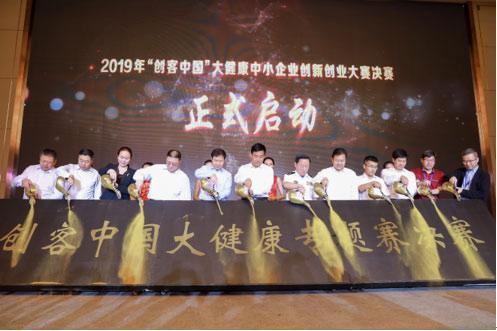 """2019年""""创客中国""""大健康创新创业大赛决赛举办"""