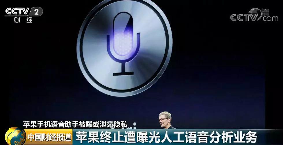 嘿!Siri!我们的秘密怎么被别人听到了?!苹果回应了!