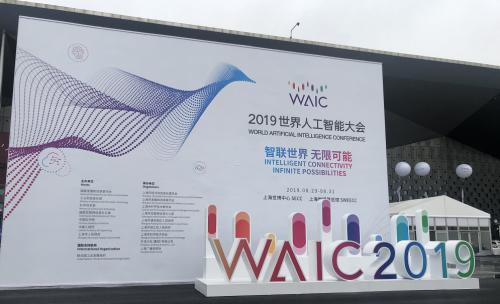 平安租赁携创新条线亮相2019世界人工智能大会