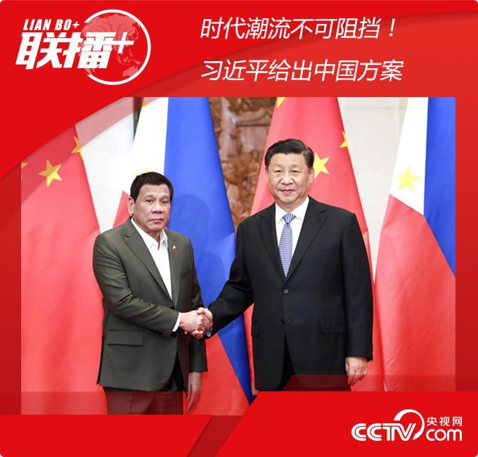 时代潮流不可阻挡!习近平给出中国方案