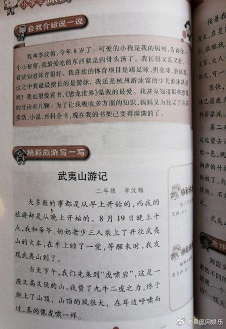 李汶翰小学作文