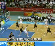 中国男篮期待突破