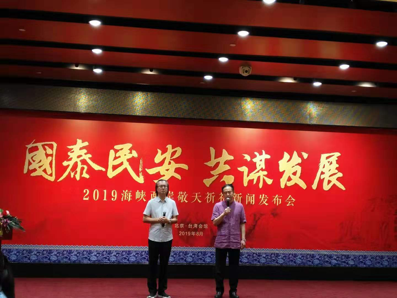 2019海峡两岸敬天祈福活动新闻发布会在北京台湾会馆顺利召开