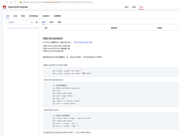 华为开源平台上线订单打点:鸿蒙系统、方舟编译器在列