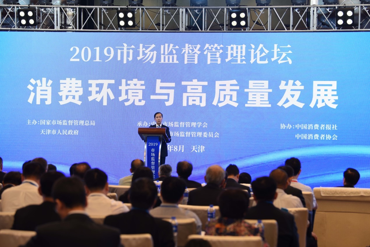 <b>阿里CEO张勇:用数字技术构建消费全链路的雪亮工程</b>