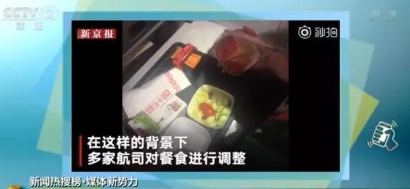 """飞机餐""""缩水""""?航空公司回应:为确保安全"""