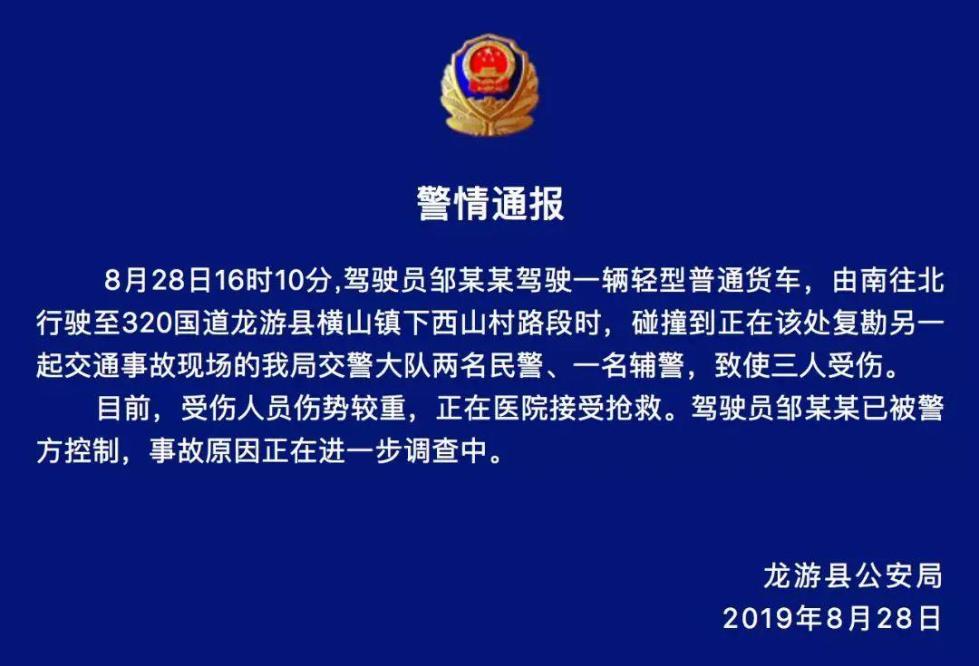 浙江衢州三名警察处理一桩交通肇事逃逸案时被撞身亡