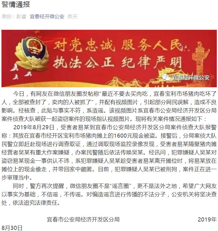 """宜春警方辟谣""""猪肉吃坏了人,卖肉人被抓"""":系偷钱,已刑拘"""