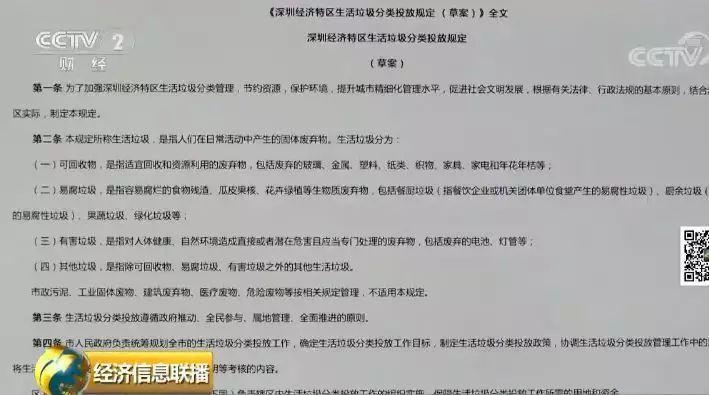 """垃圾分类""""深圳卷""""拟出炉:探索生活垃圾""""随袋收费"""""""