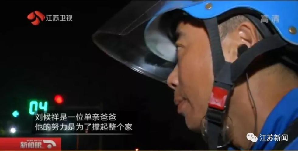 """7个月6465单!南京这位单亲爸爸,成为全国外卖""""深夜跑单王"""""""