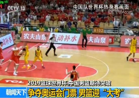 2019篮球世界杯今日正式打响 中国男篮期待突破
