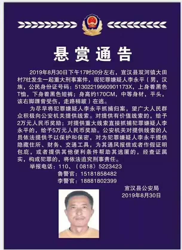四川宣汉发生重大刑事案件,警方发布悬赏通告