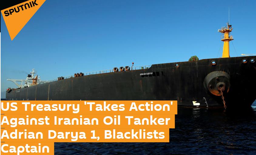 外媒:美国启动对伊朗获释油轮及其船长制裁
