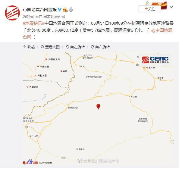 新疆阿克苏地区沙雅县发生3.7级地震 震源深度6千米