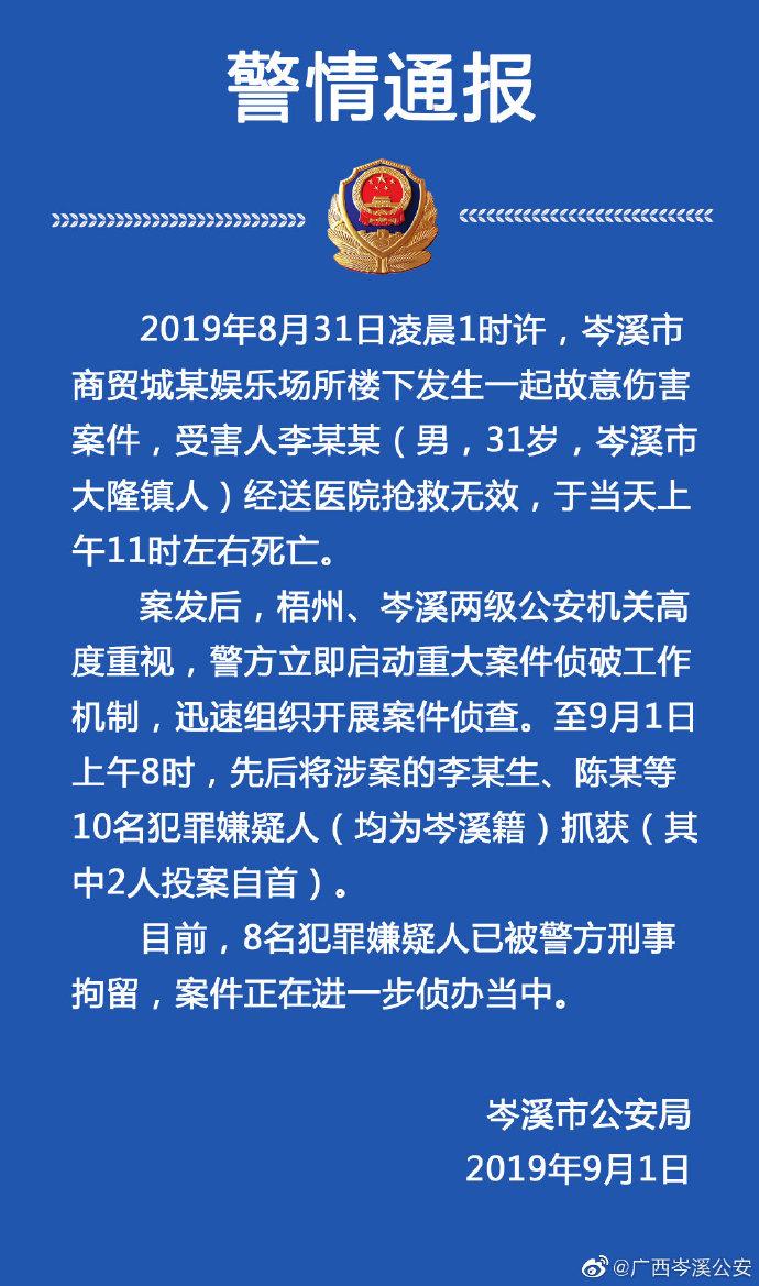 广西岑溪一男子死亡 警方抓获10名涉案嫌疑人