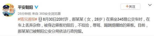 北京警方:公交车上乱扔垃圾、踢踹劝阻者的女乘客已被行拘