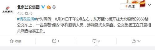 公交安全员被指在车上骚扰女乘客 北京公交回应