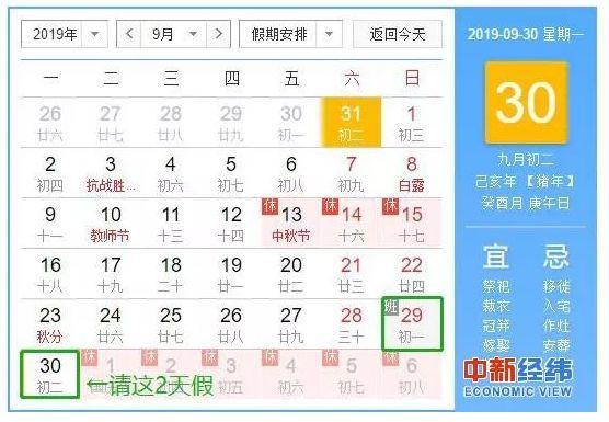 """国庆假期火车票明起开抢!这样""""拼假""""能连休13天!"""