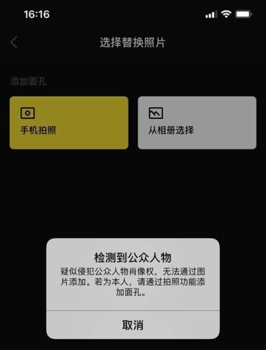 换脸软件ZAO刷屏:过完明星瘾后,含隐私泄露隐忧