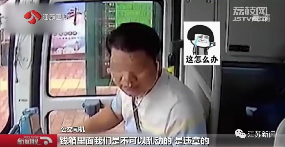 别人坐公交付了4元,他付了一整部手机!监控看笑了