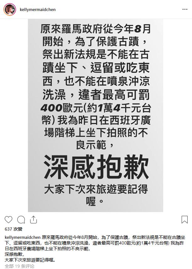 林志颖妻子陈若仪发文道歉:为不良示范深感抱歉