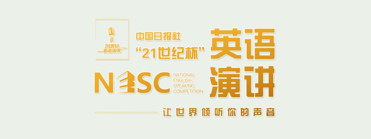 """新一届中国日报社""""21世纪杯""""英语演讲大会启动"""