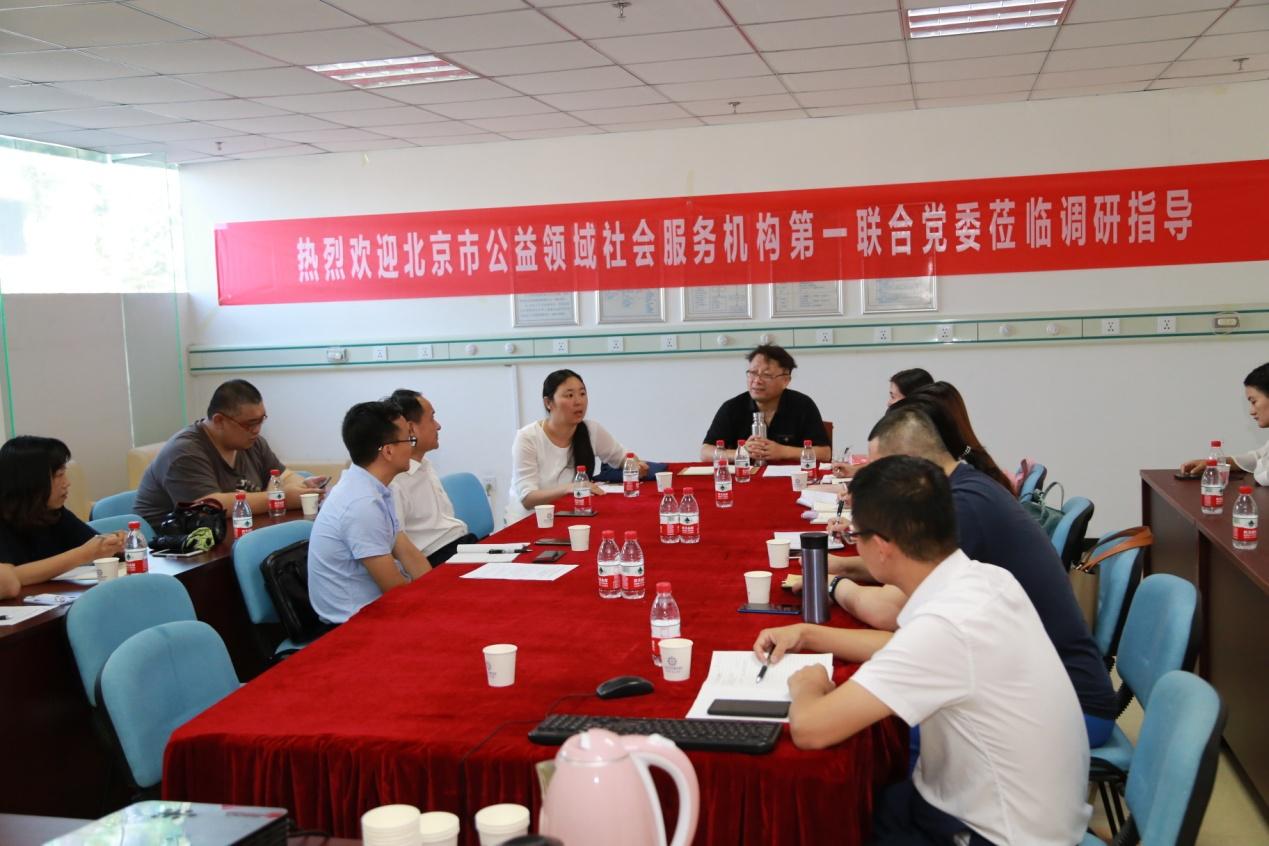 北京市公益领域第一联合党委开展基层调研活动
