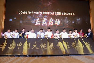 """2019年""""创客中国""""大健康创新创业 大赛现场决赛在通化成功举办"""