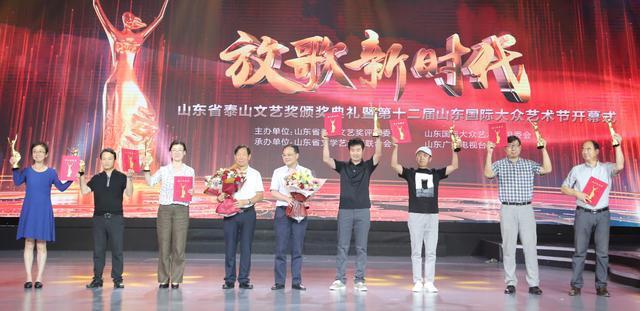 文艺创作成果丰硕 第十一届山东省泰山文艺奖颁奖典礼举行