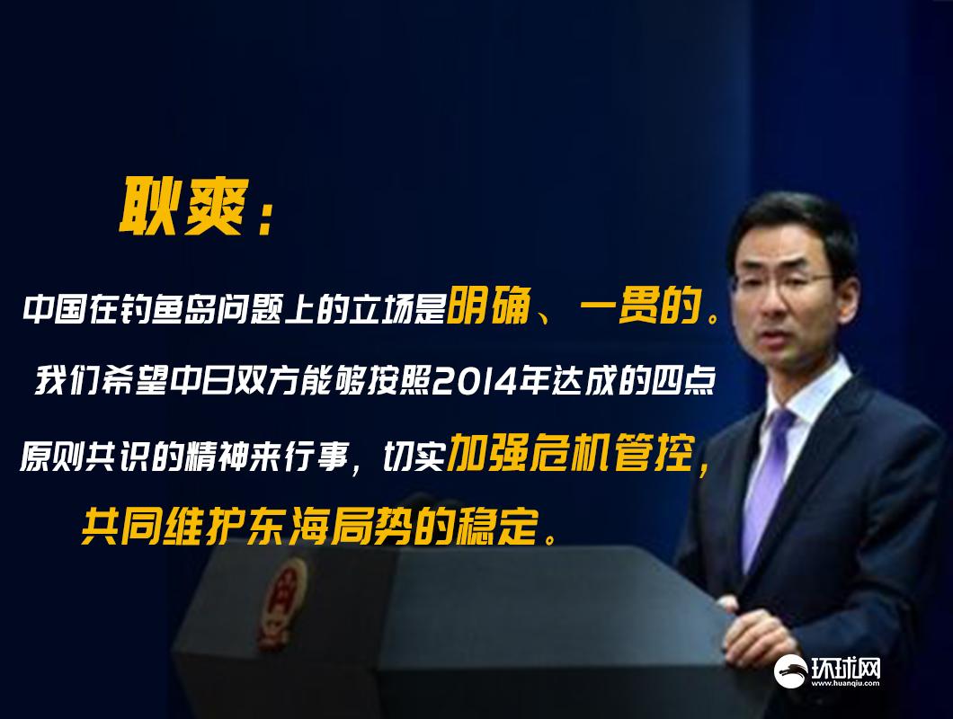 日将设特别警队巡航钓鱼岛?中国外交部回应
