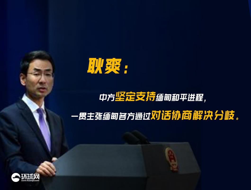 缅国防军将缅北临时停火期延长 中方:赞赏