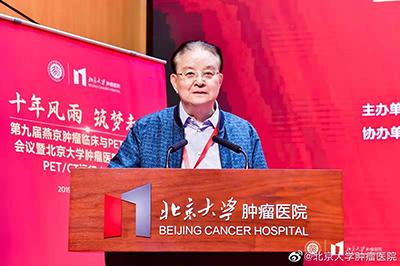 第九届燕京肿瘤临床与PET/CT应用会议成功举办