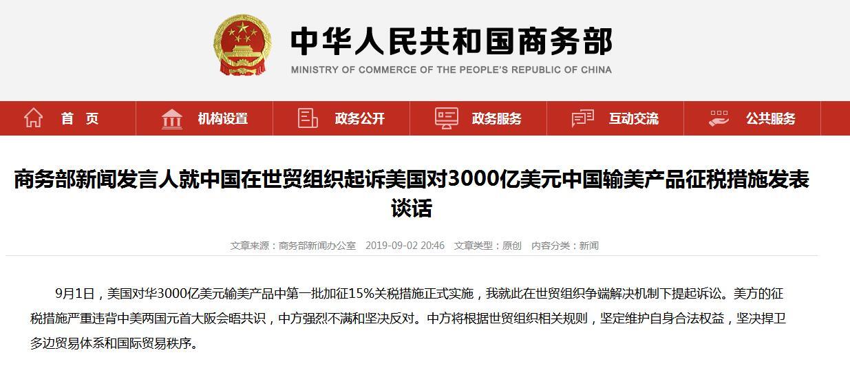 商务部就中国在WTO起诉美国对中国输美产品征税发表谈话