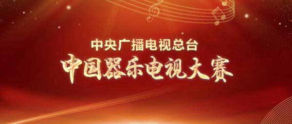 国乐高手精彩对决 《中国器乐电视大赛》总决赛今晚播出