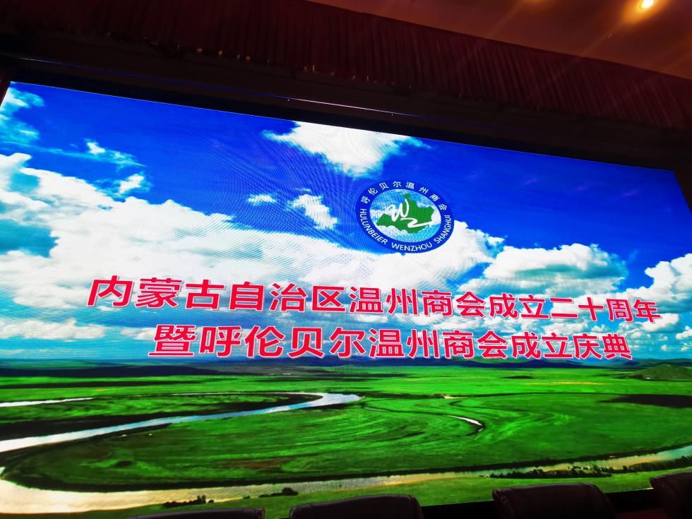 内蒙古自治区温州商会举行成立20周年庆典