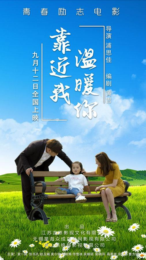 电影《靠近我温暖你》九月十二日全国上映