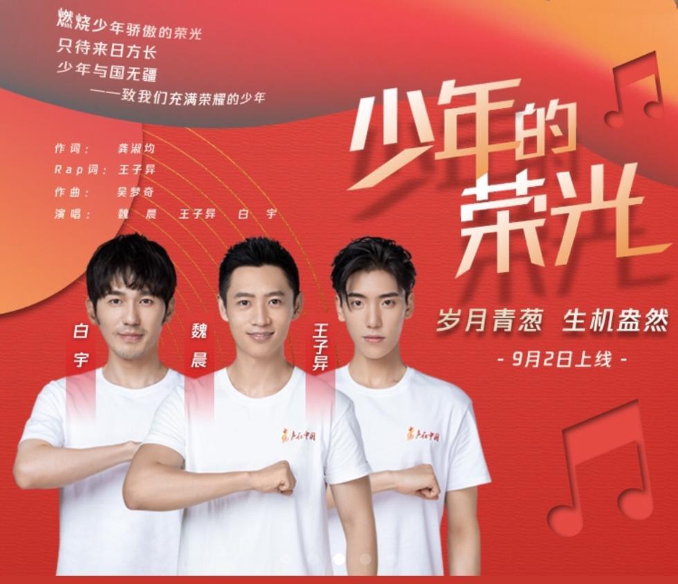 <b>魏晨《少年的荣光》上线 献礼新中国成立70周年</b>