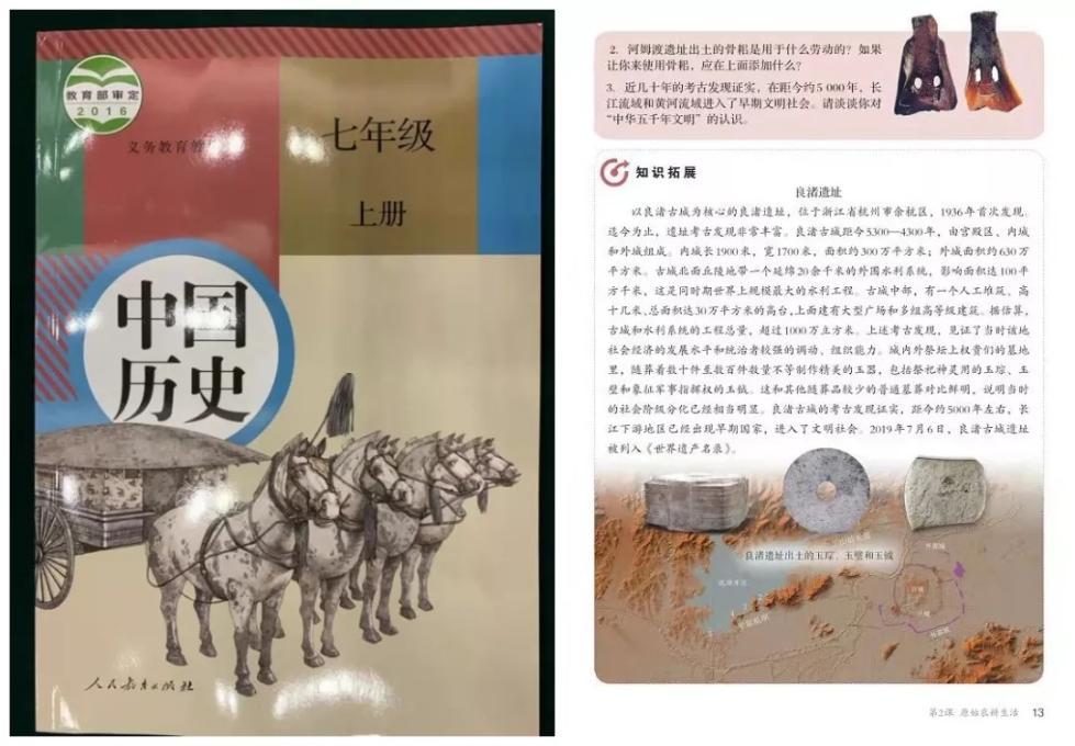 """申遗成功后,""""良渚遗址""""被编入多种全国中学教科书"""