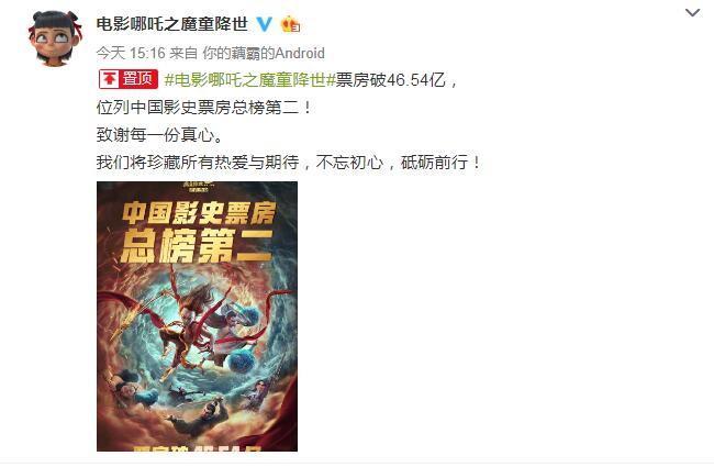 中国内地暑期档票房超176亿 《哪吒》成纪录收割机