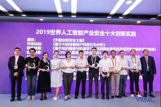 2019世界人工智能大会开幕 腾讯天御斩获产业安全创新实践奖项