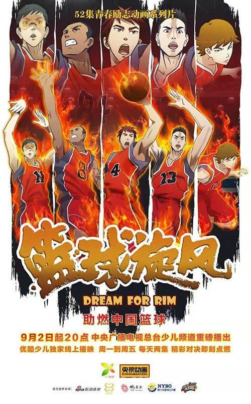青春励志动画《篮球旋风》总台少儿开播 助燃篮球世界杯