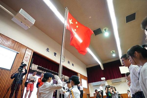 新學年五星紅旗在香港上空飄揚
