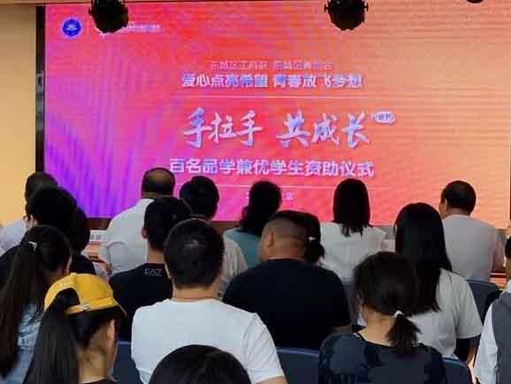 北京市东城区工商联资助百名贫困学生