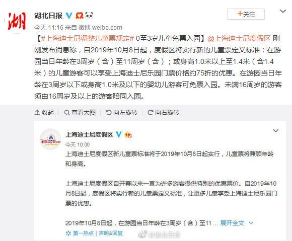 上海迪士尼调整儿童票规定:0至3岁儿童免票入园