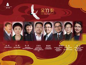 金竹奖 中国文化IP领域的至高荣誉